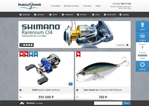 Enticing Online Fishing Shop